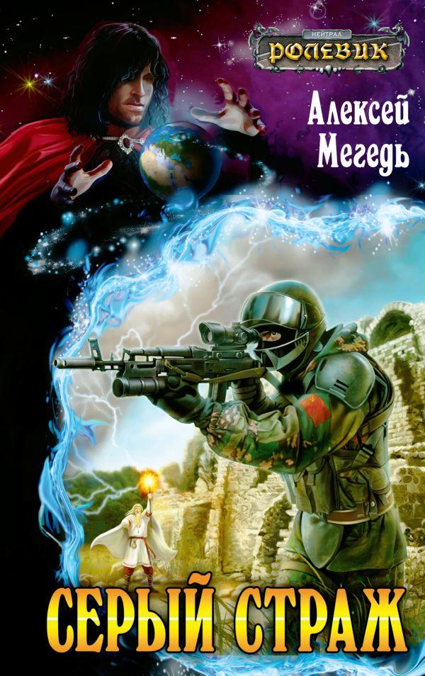 Серый страж Мегедь А.