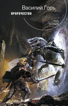 Горъ В. - Пророчество обложка книги