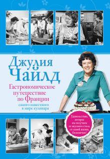 джулия чайлд осваивая искусство французской кухни на русском скачать