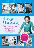 Чайлд Д. - Гастрономическое путешествие по Франции' обложка книги