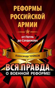 Реформы российской армии от Петра до Сердюкова