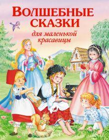 - Волшебные сказки для маленькой красавицы обложка книги