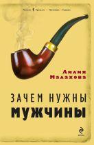 Малахова Л.П. - Зачем нужны мужчины' обложка книги