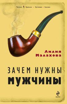 Малахова Л.П. - Зачем нужны мужчины обложка книги