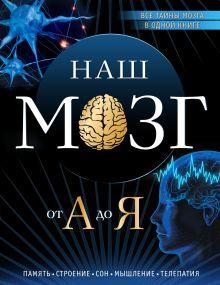 Дианов А. - Наш мозг от А до Я обложка книги