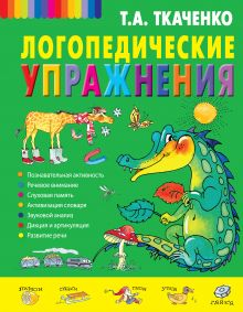 Ткаченко Т.А. - Логопедические упражнения (без грифа) обложка книги