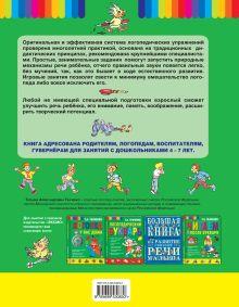 Обложка сзади Логопедические упражнения (без грифа) Т.А. Ткаченко