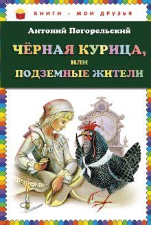 Погорельский А., Митрофанов М.С. - Чёрная курица, или Подземные жители (ст.кор) обложка книги