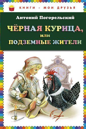 Чёрная курица, или Подземные жители (ст.кор) Погорельский А., Митрофанов М.С.