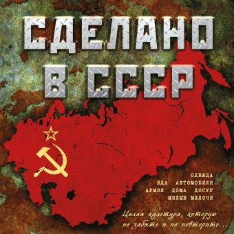 Сделано в СССР Резников А.