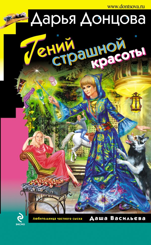 Дарья Донцова  Биография книги автора  LoveReadec