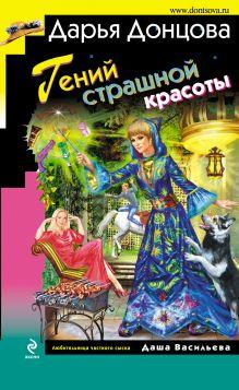 Донцова Д.А. - Гений страшной красоты обложка книги