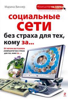 Виннер М. - Социальные сети без страха для тех, кому за обложка книги