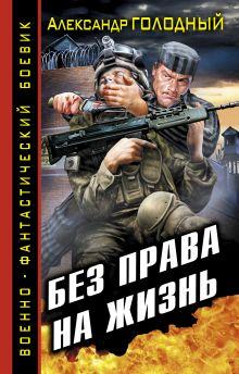 Обложка Без права на жизнь Александр Голодный