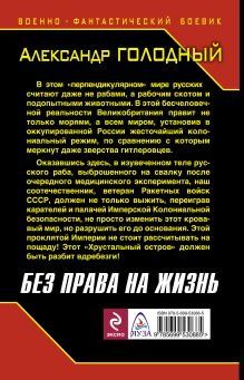 Обложка сзади Без права на жизнь Александр Голодный