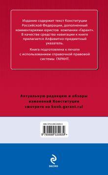 Обложка сзади Конституция Российской Федерации. По состоянию на 2011 год. С комментариями юристов