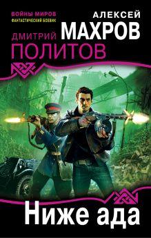 Махров А.М., Политов Д.В. - Ниже ада обложка книги