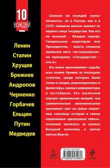 Обложка сзади 10 вождей. От Ленина до Медведева Дмитрий Волкогонов, Леонид Млечин