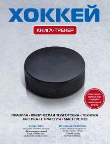 Хоккей. Книга-тренер