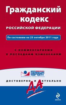 Гражданский кодекс Российской Федерации. По состоянию на 25 октября 2011 года. С комментариями к последним изменениям