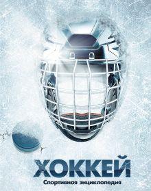 - Хоккей обложка книги