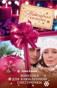 Кускова А. - Ловушка для влюбленной Снегурочки обложка книги