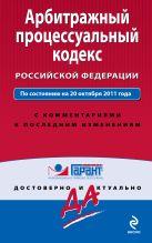 Арбитражный процессуальный кодекс Российской Федерации. По состоянию на 20 октября 2011 года. С комментариями к последним изменениям