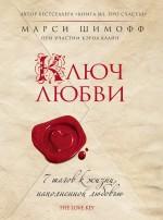 Ключ Любви. 7 шагов к жизни, наполненной любовью Шимофф М.