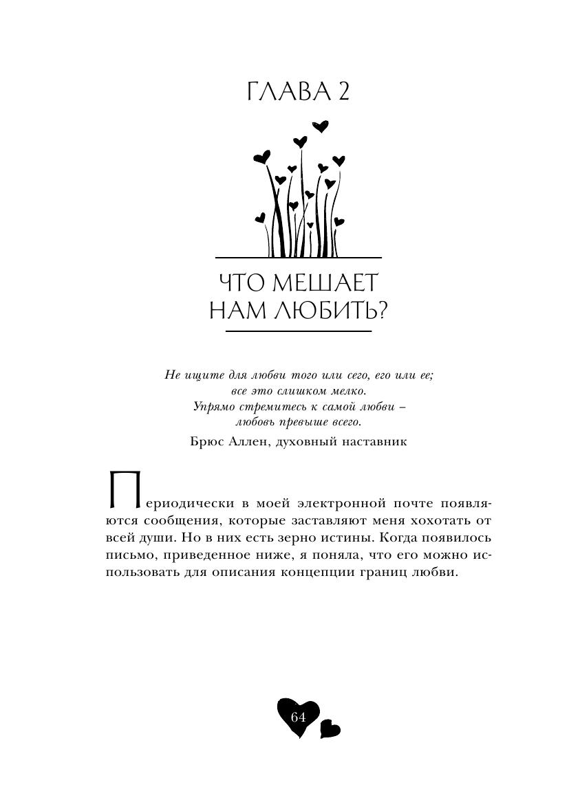 МАРСИ ШИМОФФ КЛЮЧ ЛЮБВИ СКАЧАТЬ БЕСПЛАТНО