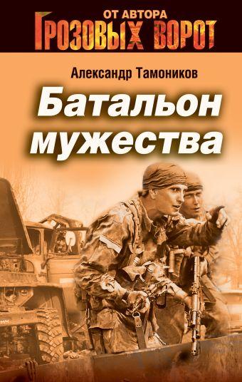 Батальон мужества Тамоников А.А.