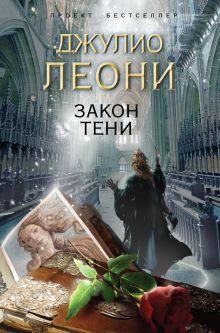 Леони Д. - Закон тени обложка книги