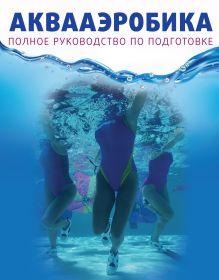 Кристин А. - Аквааэробика обложка книги