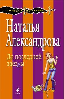 Обложка До последней звезды Наталья Александрова