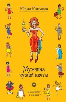 Климова Ю. - Мужчина чужой мечты обложка книги