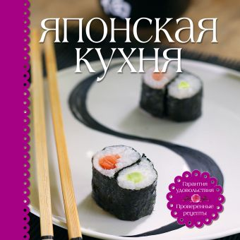 Японская кухня (книга+набор для суши) Шаутидзе Л., Серебрякова Н.Э.