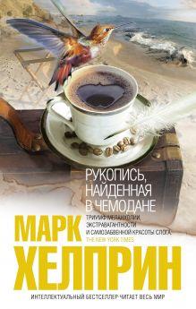 Обложка Рукопись, найденная в чемодане Марк Хелприн