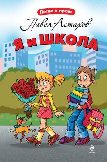 Астахов П.А. - Я и школа обложка книги