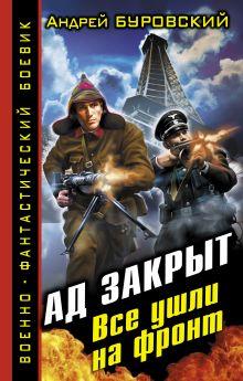 Буровский А.М. - Ад закрыт. Все ушли на фронт обложка книги