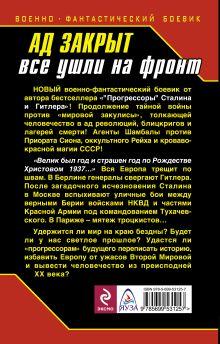 Обложка сзади Ад закрыт. Все ушли на фронт Андрей Буровский