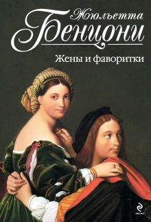 Бенцони Ж. - Жены и фаворитки обложка книги
