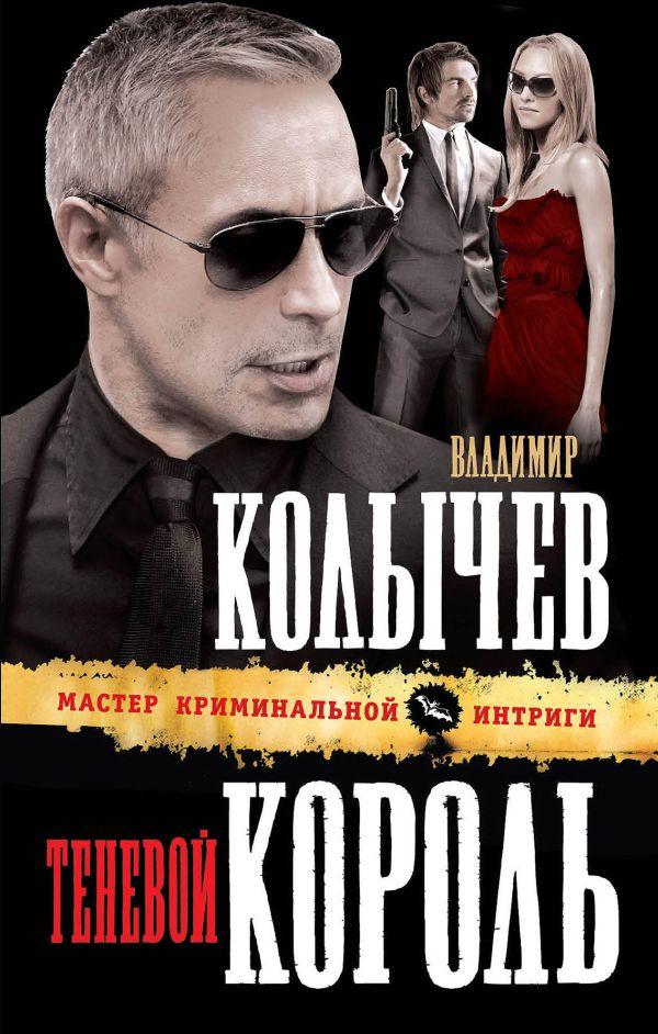Теневой король Колычев В.Г.