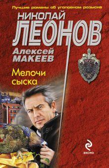 Леонов Н.И., Макеев А.В. - Мелочи сыска обложка книги