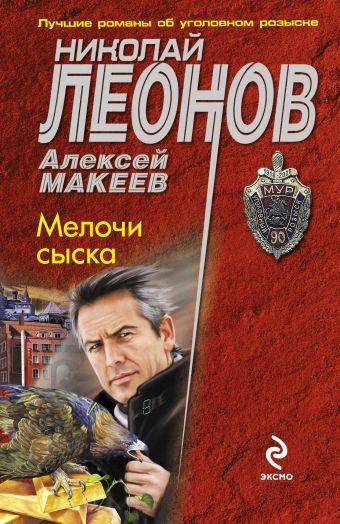 Мелочи сыска Леонов Н.И., Макеев А.В.