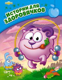 - Истории для здоровячков обложка книги