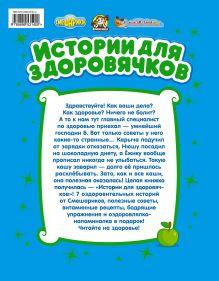 Обложка сзади Истории для здоровячков <не Указано>