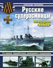 Русские суперэсминцы. Легендарные «Новики» обложка книги