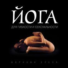 Варнава Е. - Йога для гибкости и сексуальности обложка книги