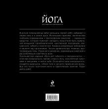 Обложка сзади Йога для гибкости и сексуальности