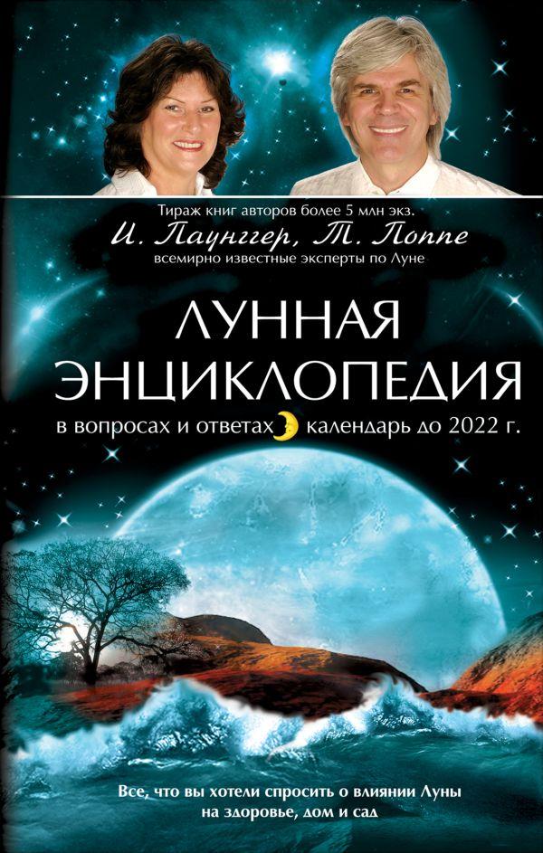 Лунная энциклопедия в вопросах и ответах, календарь до 2022 г. Паунггер И., Поппе Т.