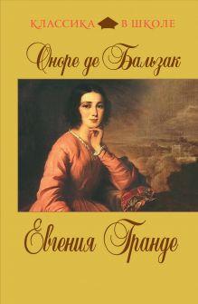 Евгения Гранде обложка книги